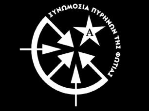 Grecia. Comunicado de Christos tras recibir condena