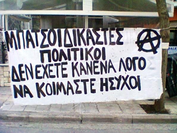 a_banner-kozani-courthouse